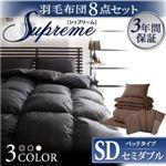羽毛布団8点セット【Supreme】シュプリーム ベッドタイプ:セミダブル ブラウン