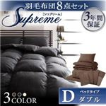 羽毛布団8点セット【Supreme】シュプリーム ベッドタイプ:ダブル アイボリー