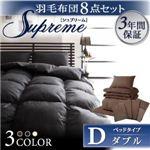 羽毛布団8点セット【Supreme】シュプリーム ベッドタイプ:ダブル ブラウン