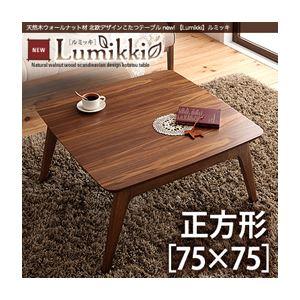 【単品】こたつテーブル 正方形(75×75cm)【Lumikki】ウォールナットブラウン 天然木ウォールナット材 北欧デザインこたつテーブル new! 【Lumikki】ルミッキ - 拡大画像