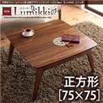 天然木ウォールナット材 北欧デザインこたつテーブル new!【Lumikki】ルミッキ/正方形(75×75) ウォールナットブラウン