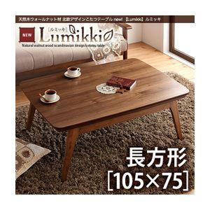 【単品】こたつテーブル 長方形(105×75cm)【Lumikki】ウォールナットブラウン 天然木ウォールナット材 北欧デザインこたつテーブル new! 【Lumikki】ルミッキ - 拡大画像