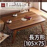 【送料無料】デザインこたつ テーブル 【Lumikki】天然木ウォールナット材 北欧デザイン 長方形(105×75) ウォールナットブラウン