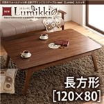 【送料無料】デザインこたつ テーブル 【Lumikki】天然木ウォールナット材 北欧デザイン 長方形(120×80) ウォールナットブラウン