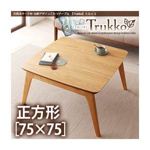 【送料無料】デザインこたつ テーブル 【Trukko】天然木オーク材 北欧デザイン 正方形(75×75) オークナチュラル