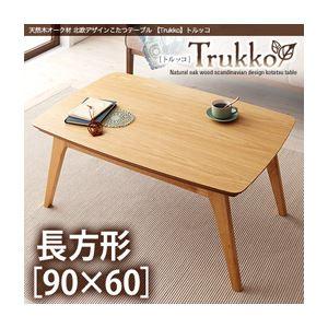 天然木オーク材 北欧デザインこたつテーブル 【Trukko】トルッコ/長方形(90×60) (カラー:オークナチュラル)  - 拡大画像