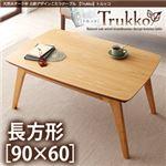 天然木オーク材 北欧デザインこたつテーブル 【Trukko】トルッコ/長方形(90×60) (カラー:オークナチュラル)