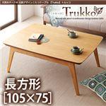 天然木オーク材 北欧デザインこたつテーブル【Trukko】トルッコ/長方形(105×75) オークナチュラル