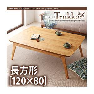 【単品】こたつテーブル 長方形(120×80cm)【Trukko】オークナチュラル 天然木オーク材 北欧デザインこたつテーブル 【Trukko】トルッコ - 拡大画像