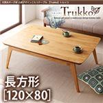 【送料無料】デザインこたつ テーブル 【Trukko】天然木オーク材 北欧デザイン 長方形(120×80) オークナチュラル