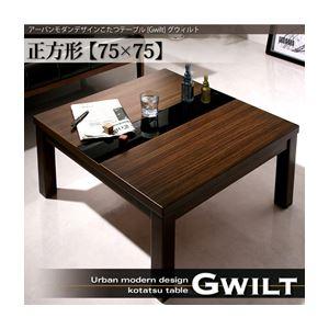 【送料無料】デザインこたつ テーブル 【GWILT】 正方形(75×75) アーバンブラウン