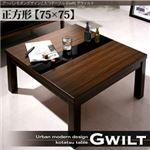 【単品】こたつテーブル 正方形(75×75cm)【GWILT】ブラック アーバンモダンデザインこたつテーブル【GWILT】グウィルト