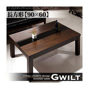 【送料無料】デザインこたつ テーブル 【GWILT】 長方形(90×60) アーバンブラウン