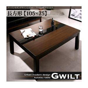 アーバンモダンデザインこたつテーブル【GWILT】グウィルト/長方形(105×75) (カラー:ブラック)  - 拡大画像