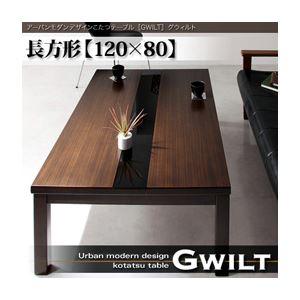 おしゃれな部屋作りに アーバンモダンデザインこたつテーブル【GWILT】グウィルト/長方形(120×80) (カラー:ブラック)