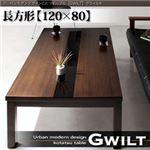 【送料無料】デザインこたつ テーブル 【GWILT】 長方形(120×80) アーバンブラウン