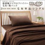 なめらか ふかふか新感触マイクロファイバー毛布・敷パッド【muffle】マフル【毛布単品】シングル ブラウン