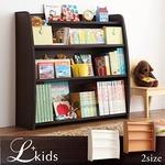 本棚【L'kids】ウォルナット+ダークブラウン ソフト素材キッズファニチャー・リビングカラーシリーズ【L'kids】エルキッズ【本棚】ラージ