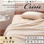 新マイクロファイバー毛布・敷パッド【Crim】クリム【毛布単品】シングル アイボリー