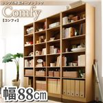 シンプル木製オープンラック【Comfy】コンフィ 幅88cm 【Comfy】コンフィ