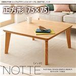 天然木タモ材 シンプルデザインこたつテーブル【NOTTE】ノッテ/正方形(75×75) (カラー:ビターブラウン)