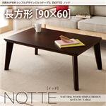 天然木タモ材 シンプルデザインこたつテーブル【NOTTE】ノッテ/長方形(90×60) (カラー:ビターブラウン)