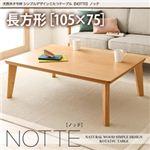 天然木タモ材 シンプルデザインこたつテーブル【NOTTE】ノッテ/長方形(105×75) (カラー:メープルアッシュ)