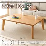 天然木タモ材シンプルデザインこたつテーブル【NOTTE】ノッテ/長方形(105×75) ビターブラウン