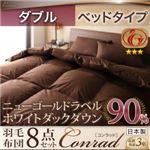 ホワイトダックダウン90% ニューゴールドラベル羽毛布団8点セット【Conrad】コンラッド ベッドタイプ:ダブル (カラー:ワインレッド)