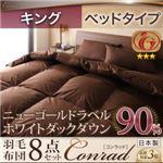ホワイトダックダウン90% ニューゴールドラベル羽毛布団8点セット【Conrad】コンラッド ベッドタイプ:キング (カラー:ワインレッド)