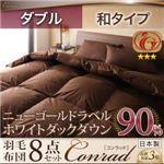 ホワイトダックダウン90% ニューゴールドラベル羽毛布団8点セット【Conrad】コンラッド 和タイプ:ダブル (カラー:ワインレッド)