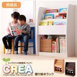 【CREA】クレアシリーズ【棚付絵本ラック】幅63cm ホワイト