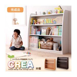 本棚 幅93cm ホワイト 【CREA】クレアシリーズ【本棚】 - 拡大画像