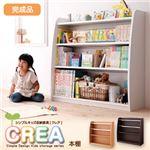 本棚 幅93cm ホワイト 【CREA】クレアシリーズ【本棚】