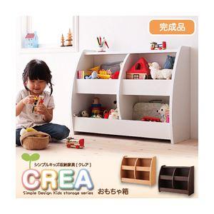 おもちゃ箱 幅76cm ホワイト 【CREA】クレアシリーズ【おもちゃ箱】の詳細を見る