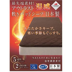 【単品】敷パッド ベージュ クイーン 最先端素材!アウトラスト温感敷きパッドシーツ 日本製