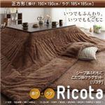 ふわもこシープ調こたつ掛けラグセット【Ricota】リコタ【掛けラグセット】正方形 ブラウン