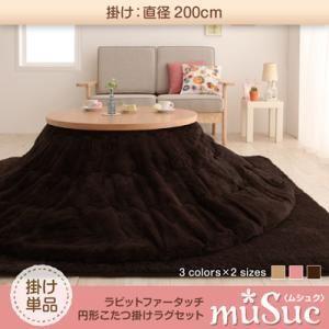 【単品】こたつ掛け布団【muSuc】ブラウン 200cm ラビットファータッチ円形こたつ掛け【muSuc】ムシュクの詳細を見る