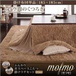 ふんわり省スペースこたつ掛けラグセット【mofmo】モフモ【掛け単品】正方形 ベージュ