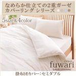 なめらか仕立ての2重ガーゼカバーリングシリーズ 【fuwari】フワリ 掛布団カバー セミダブル ミストブルー