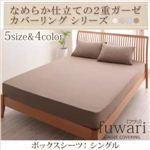 なめらか仕立ての2重ガーゼカバーリングシリーズ 【fuwari】フワリ ボックスシーツ シングル ミルクブラウン