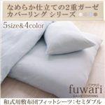 なめらか仕立ての2重ガーゼカバーリングシリーズ 【fuwari】フワリ 和式用敷布団フィットシーツ セミダブル ライラックピンク