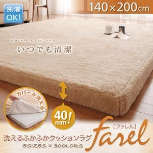 洗えるふかふかクッションラグ【farel】ファレル 140×200cm ベージュ - 拡大画像