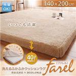 洗えるふかふかクッションラグ【farel】ファレル 140×200cm ブラウン