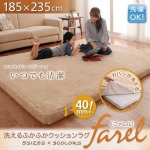 洗えるふかふかクッションラグ【farel】ファレル 185×235cm ブラウン - 拡大画像