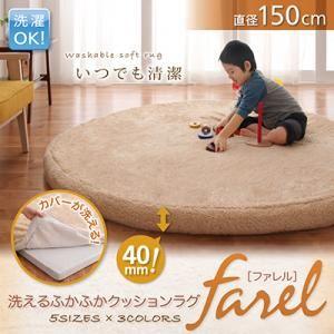 洗えるふかふかクッションラグ【farel】ファレル 直径150cm(サークル) ベージュ - 拡大画像