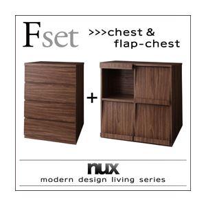 シンプルモダンリビングシリーズ【nux】ヌクス Fセット【チェスト×フラップチェスト】 (カラー:ウォルナットブラウン)
