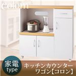 キッチンカウンターワゴン【colom】コロン 家電タイプ
