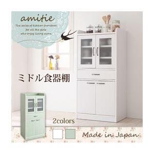 食器棚【amitie】ホワイト ミニキッチン収納シリーズ【amitie】アミティエ ミドル食器棚の詳細を見る