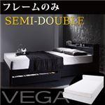 収納ベッド セミダブル【VEGA】【フレームのみ】 ホワイト 棚・コンセント付き収納ベッド【VEGA】ヴェガ